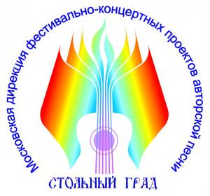 Автономная некоммерческая организация «Московская дирекция фестивально-концертных проектов авторской песни «Стольный Град»