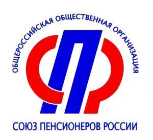 При поддержке  Общероссийской общественной организации «Союз пенсионеров России»